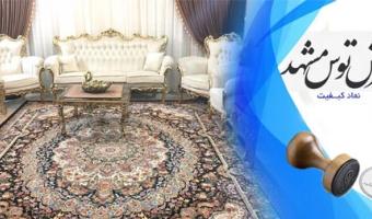 فرش توس مشهد نماد کیفیت درجه 1