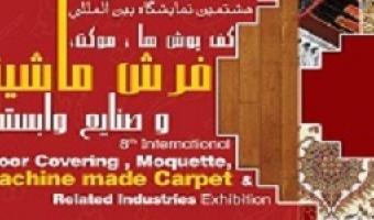 هشتمین نمایشگاه بین المللی فرش ماشینی