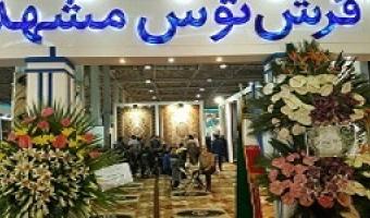گزارش تصویری از نمایشگاه بین المللی فرش ماشینی1395