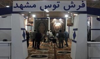 نمایشگاه بین المللی فرش تبریز