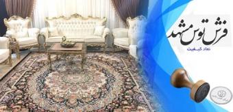 چرا فرش توس مشهد نمادی برای کیفیت است؟