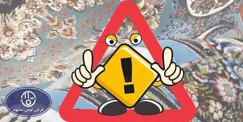در هنگام خرید فرش ماشینی به هشدارها دقت کنید!