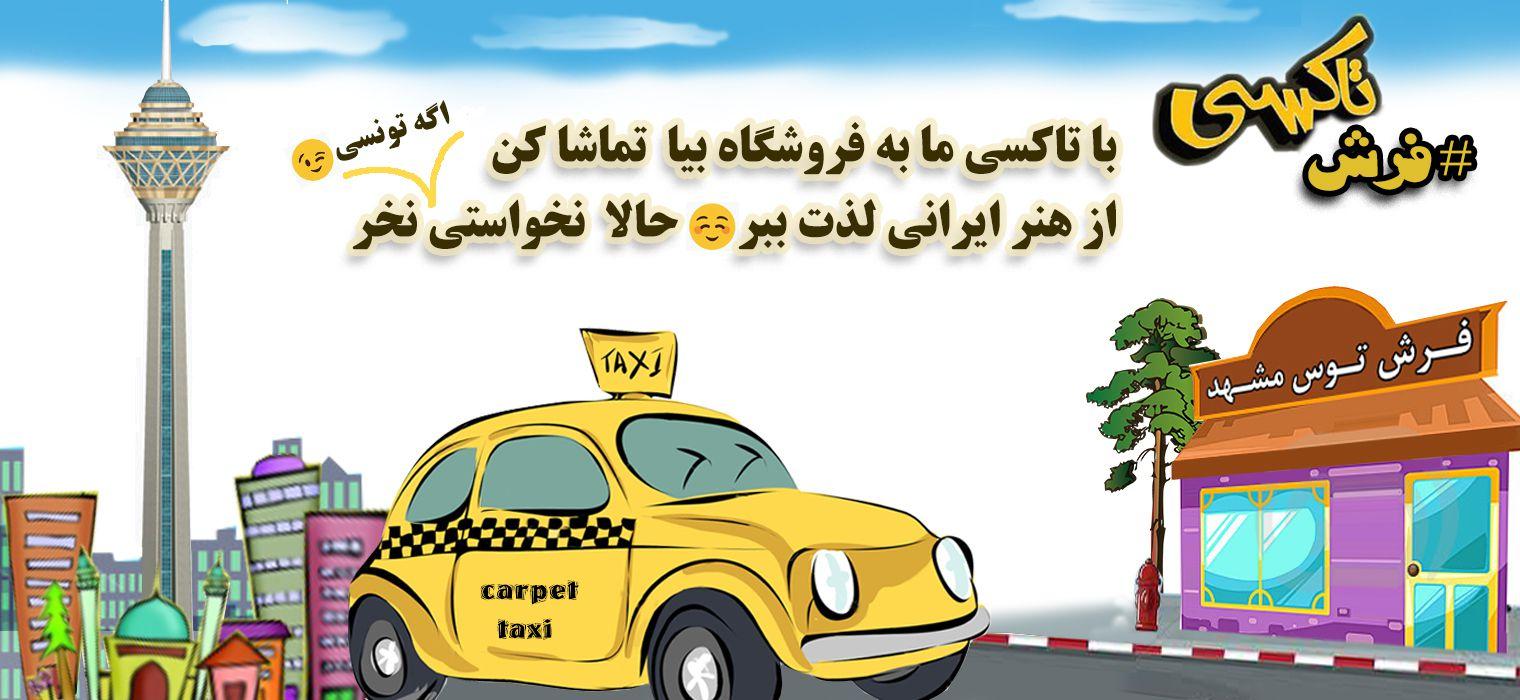 فرش تاكسی